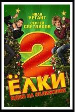 фильм елки 2