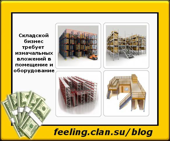 складской бизнес