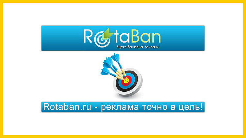 доход с сайта в rotaban