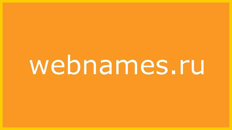 где лучше зарегистрировать домен