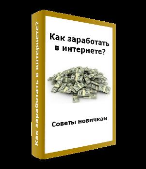 скачать книгу как заработать в интернете