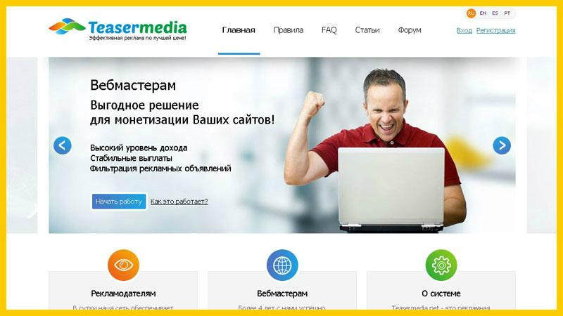 монетизация сайта в tizermedia net