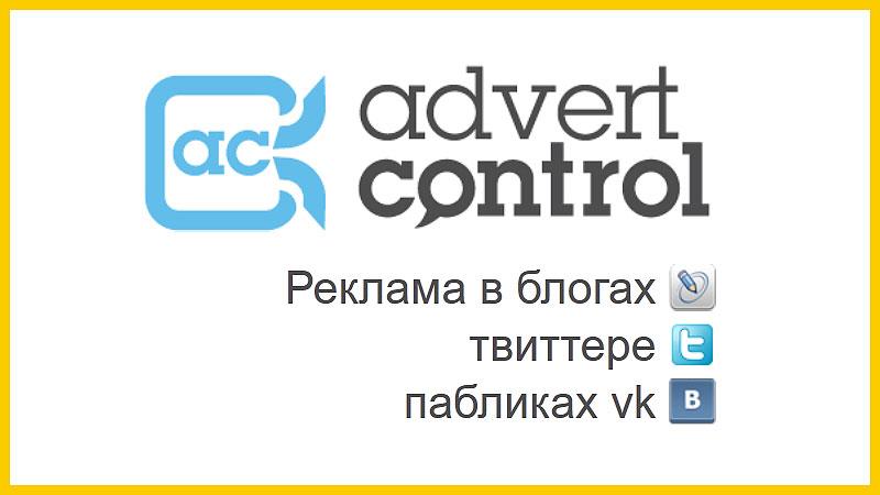 заработок на блоге в advert control
